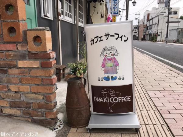 福島県いわき市湯本のカフェテラスサーフィン(薄磯海岸から移転) 6