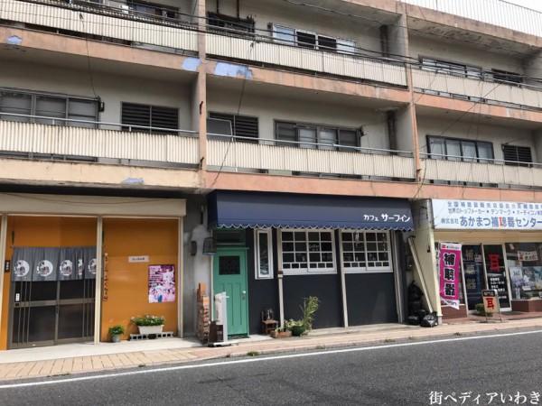 福島県いわき市湯本のカフェテラスサーフィン(薄磯海岸から移転) 1