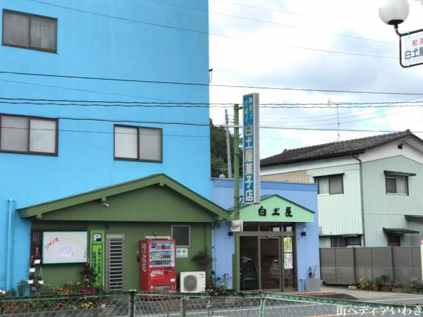白土屋菓子店のシュークリーム 福島県いわき市好間町のジャンボシュークリームで有名なお店1