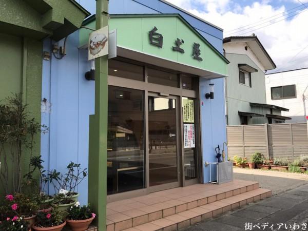 白土屋菓子店のシュークリーム 福島県いわき市好間町のジャンボシュークリームで有名なお店2