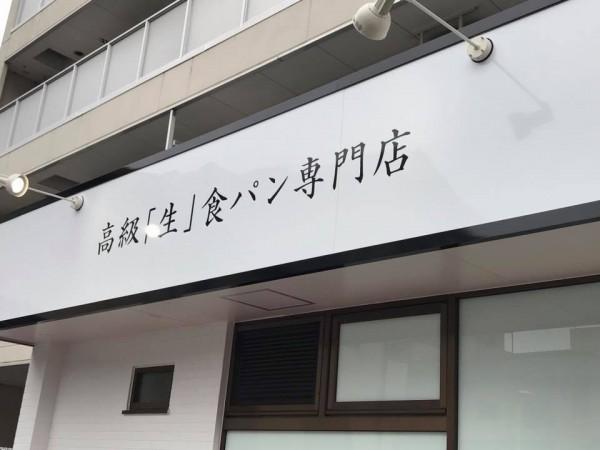 福島県郡山市 高級「生」食パン専門店の乃が美(のがみ)5