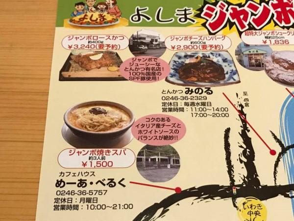 福島県いわき市好間町ジャンボメニューマップ2017-2