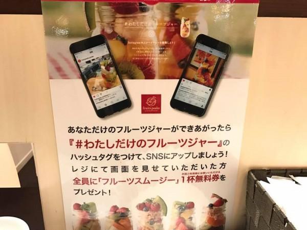 福島県いわき市鹿島町のフルーツピークスでフルーツジャー体験4