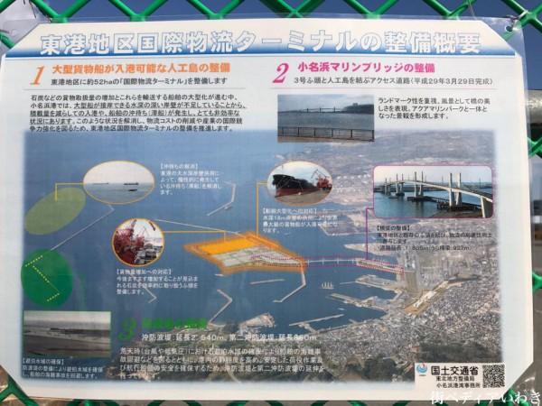 マリンブリッジ 福島県いわき市小名浜10