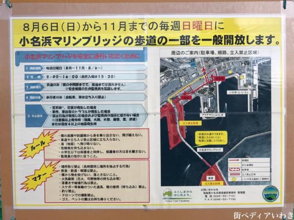 マリンブリッジ 福島県いわき市小名浜13
