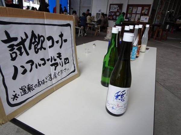 福島県郡山市仁井田本家のスイーツデー3