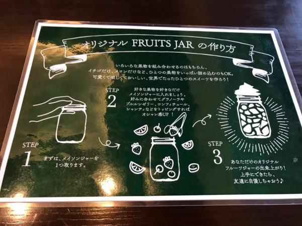 福島県いわき市鹿島町のフルーツピークスでフルーツジャー体験6