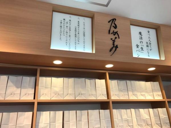 福島県郡山市 高級「生」食パン専門店の乃が美(のがみ)3