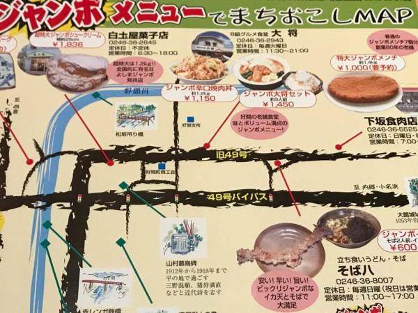 福島県いわき市好間町ジャンボメニューマップ2017-3