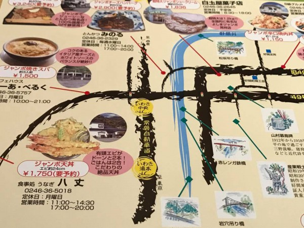 福島県いわき市好間町ジャンボメニューマップ2017-4
