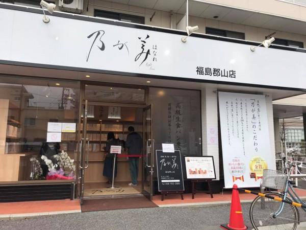 福島県郡山市 高級「生」食パン専門店の乃が美(のがみ)11