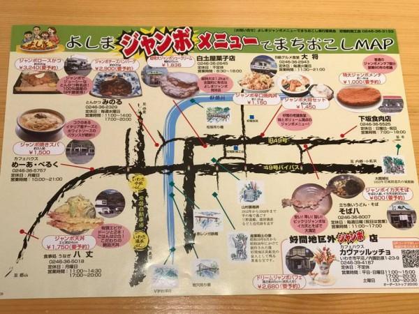 福島県いわき市好間町ジャンボメニューマップ2017-1