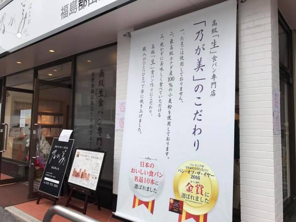 福島県郡山市 高級「生」食パン専門店の乃が美(のがみ)9