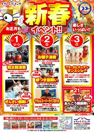福島県いわき市小名浜のいわき・ら・ら・ミュウの新年のイベント2018-9