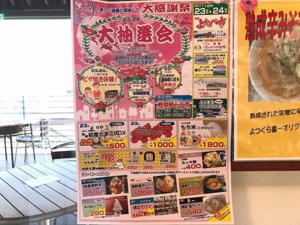 いわき市四倉町道の駅よつくら大感謝祭1712-2