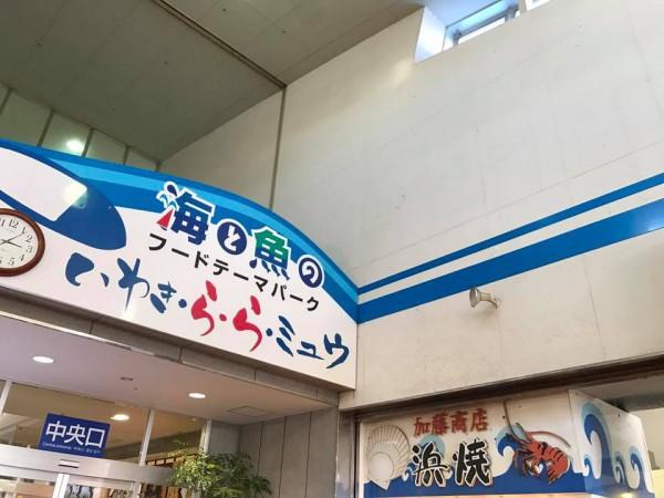 福島県いわき市小名浜のいわき・ら・ら・ミュウの新年のイベント2018-1