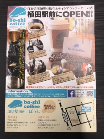 チラシの写真bo-shi coffee