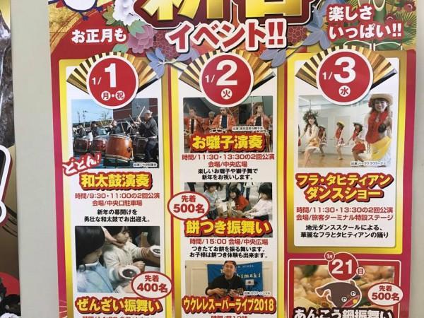 福島県いわき市小名浜のいわき・ら・ら・ミュウの新年のイベント2018-4