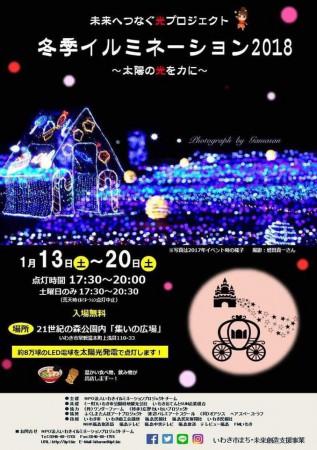 福島県いわき市21世紀の森公園のイルミネーション2018