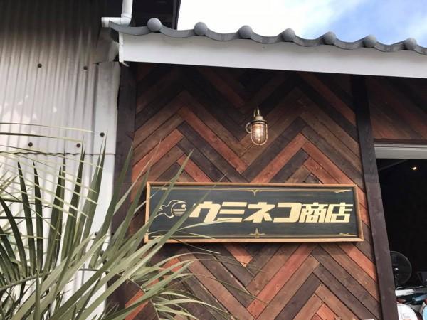 福島県いわき市のウミネコ商店、カフェ、パン、雑貨、バイク、自家焙煎コーヒー1