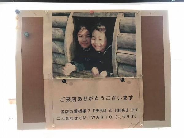 福島県いわき市中央台のカフェレストランミワリオ21