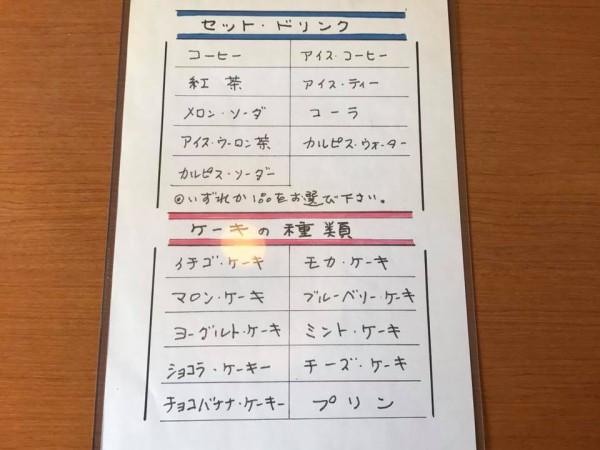 福島県いわき市中央台のカフェレストランミワリオ7