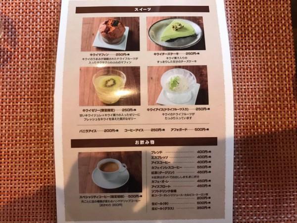 福島県いわき市郷ヶ丘キウイとこだわりコーヒーのカフェ大百笑 大熊町からいわきへ5