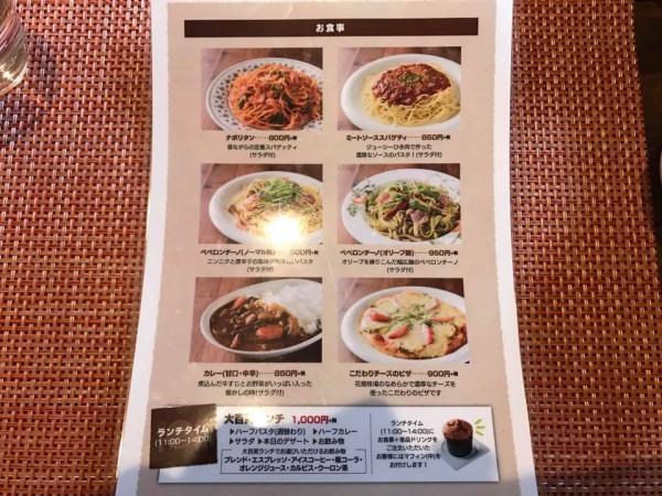 福島県いわき市郷ヶ丘キウイとこだわりコーヒーのカフェ大百笑 大熊町からいわきへ4