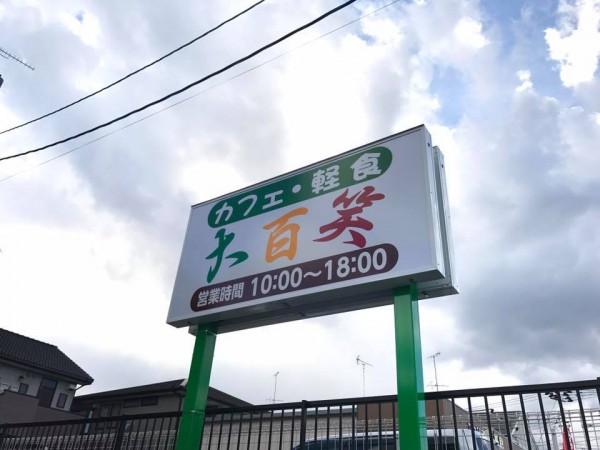 福島県いわき市郷ヶ丘キウイとこだわりコーヒーのカフェ大百笑 大熊町からいわきへ2