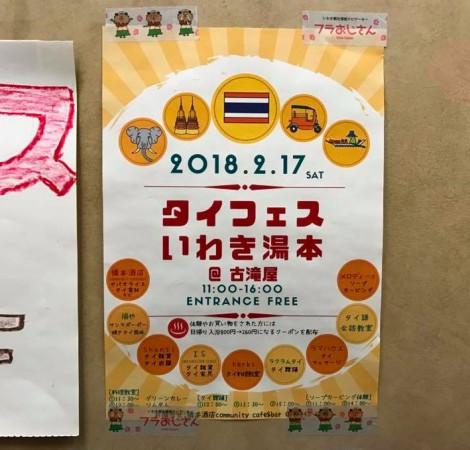 いわき市湯本温泉旅館の古滝屋さん(福島県いわき市湯本)でタイフェスが開催5