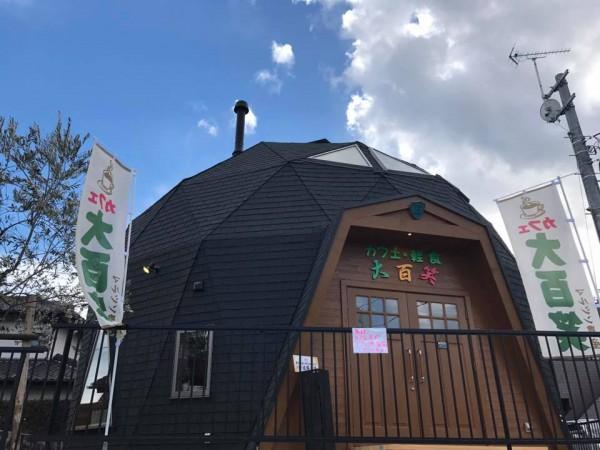 福島県いわき市郷ヶ丘キウイとこだわりコーヒーのカフェ大百笑 大熊町からいわきへ1