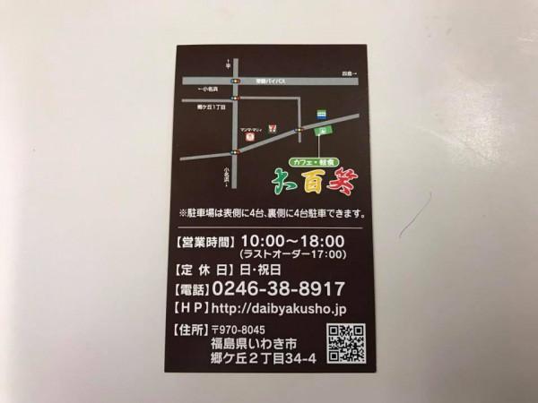 福島県いわき市郷ヶ丘キウイとこだわりコーヒーのカフェ大百笑 大熊町からいわきへ9