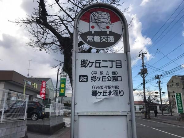 福島県いわき市郷ヶ丘キウイとこだわりコーヒーのカフェ大百笑 大熊町からいわきへ3