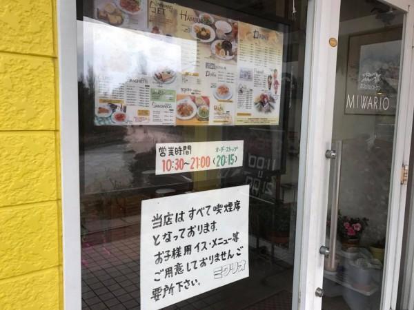 福島県いわき市中央台のカフェレストランミワリオ22