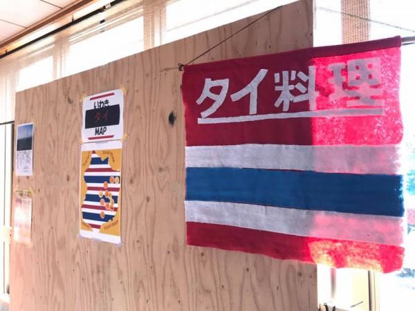 いわき市湯本温泉旅館の古滝屋さん(福島県いわき市湯本)でタイフェスが開催1