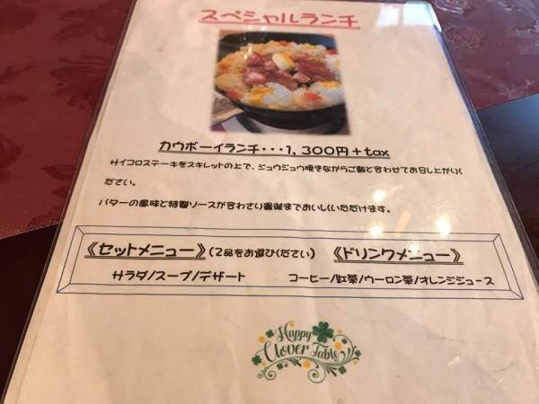 福島県いわき市小名浜でランチカフェクローバーテーブル-2