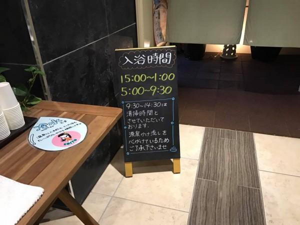 福島県いわき市湯本温泉の旅館こいと-3
