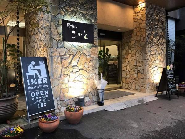 福島県いわき市湯本温泉の旅館こいと-2