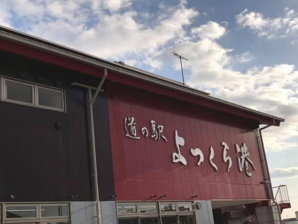 道の駅よつくらのラーメン喜一(喜多方本店の姉妹店) の塩ラーメン 福島県いわき市四倉町-20