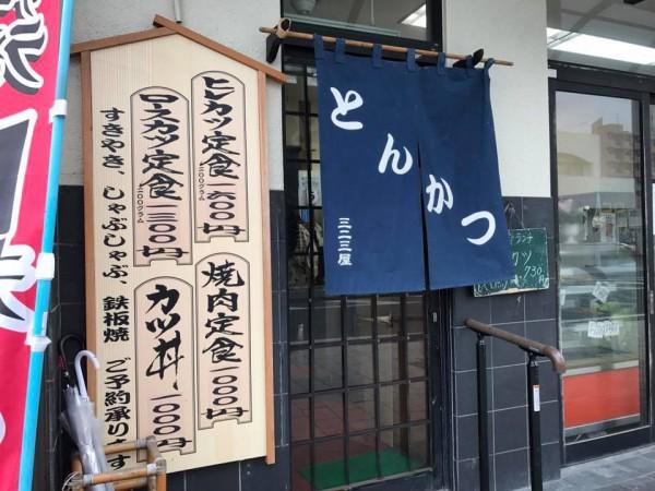 福島県いわき駅前のランチとんかつ定食などみふみ屋肉店のみふみ屋食堂-1
