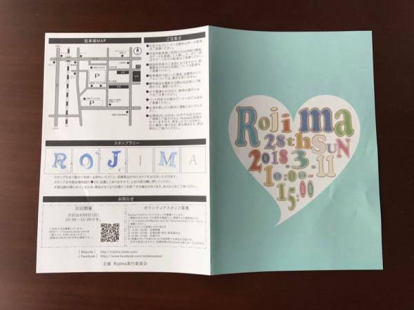福島県須賀川市のイベントRojimaロジマハンドメイドなど路地deマーケット-21