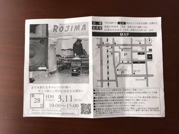 福島県須賀川市のイベントRojimaロジマハンドメイドなど路地deマーケット-23