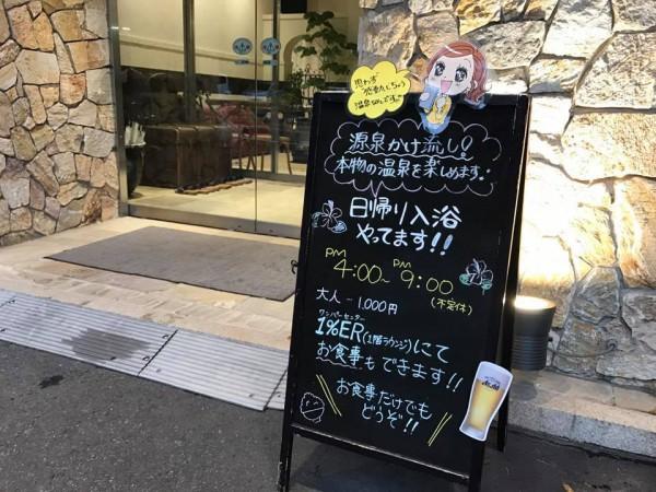 福島県いわき市湯本温泉の旅館こいと-4