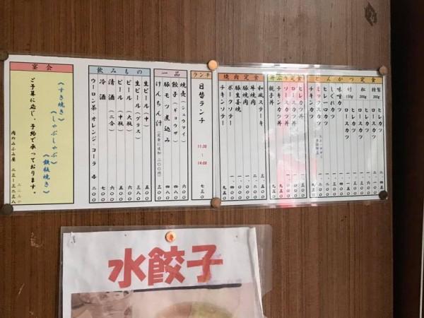福島県いわき駅前のランチとんかつ定食などみふみ屋肉店のみふみ屋食堂-2