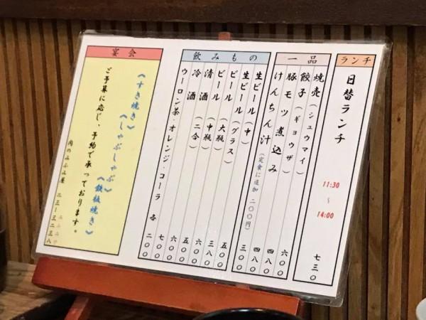 福島県いわき駅前のランチとんかつ定食などみふみ屋肉店のみふみ屋食堂-7