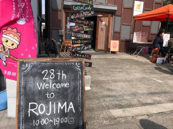 福島県須賀川市のイベントRojimaロジマハンドメイドなど路地deマーケット-16