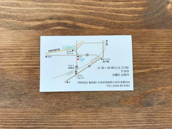 いわき市四倉町のVege Herb Cafe(ベジハーブカフェ)ワンダーファーム途中-15
