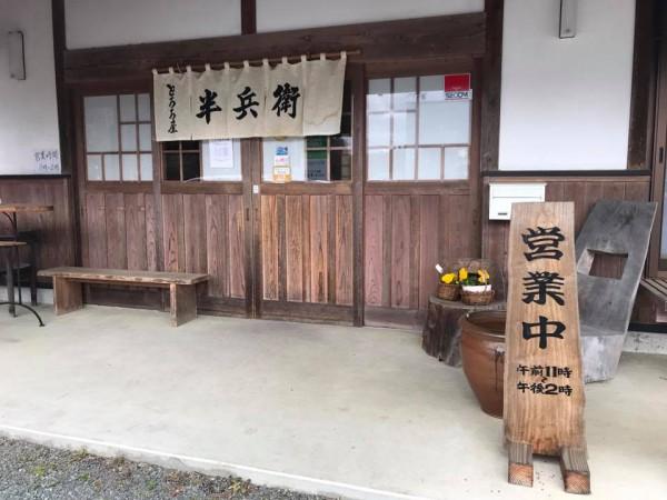 福島県いわき市遠野町の農家レストランとろろ屋半兵衛-3
