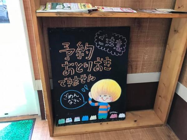 福島県いわき市小名浜のゼリーの家-8