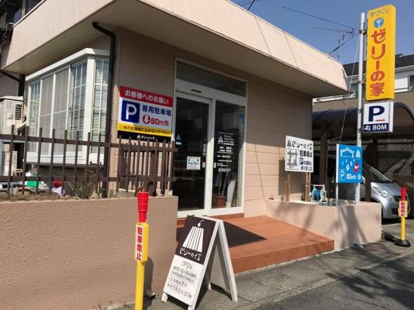 福島県いわき市小名浜のゼリーの家-2